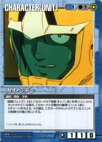 画像1: カイ・シデン (1)