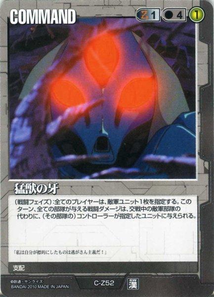 画像1: 猛獣の牙 (1)
