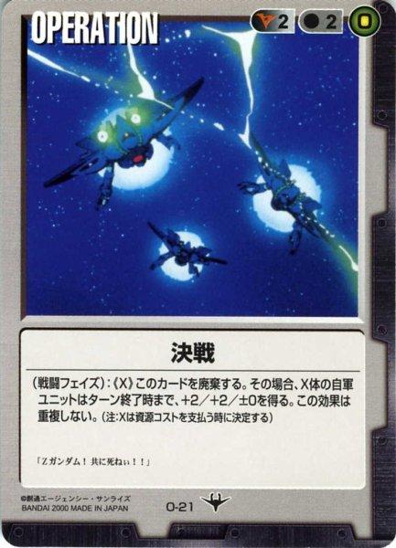 画像1: 決戦 (1)