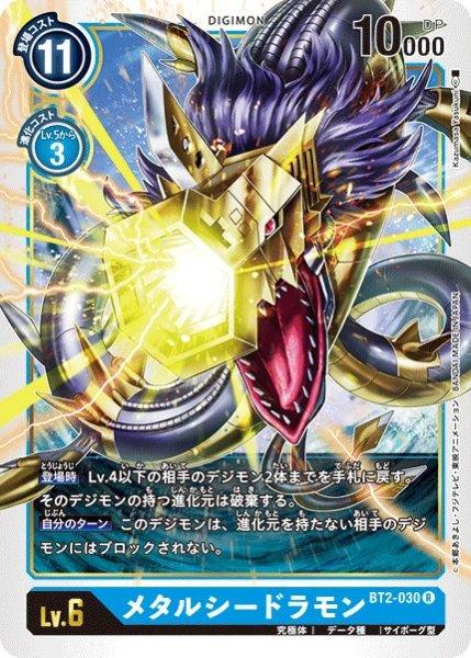 画像1: メタルシードラモン (1)