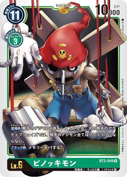 画像1: ピノッキモン (1)