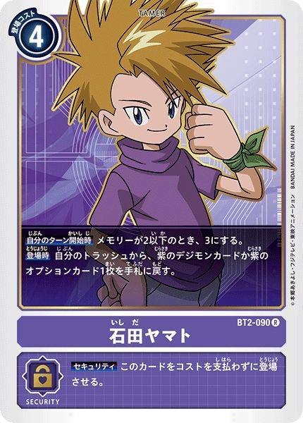 画像1: 石田ヤマト (1)