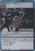 KNIFE OF DAY